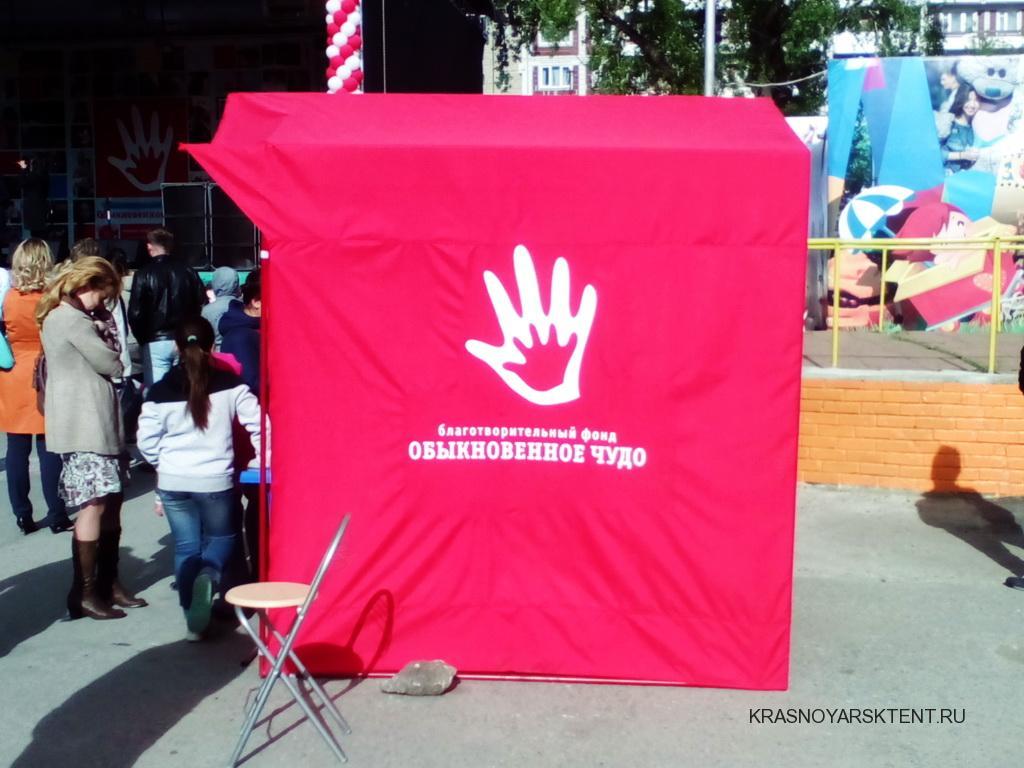 Палатка торговая с логотипом