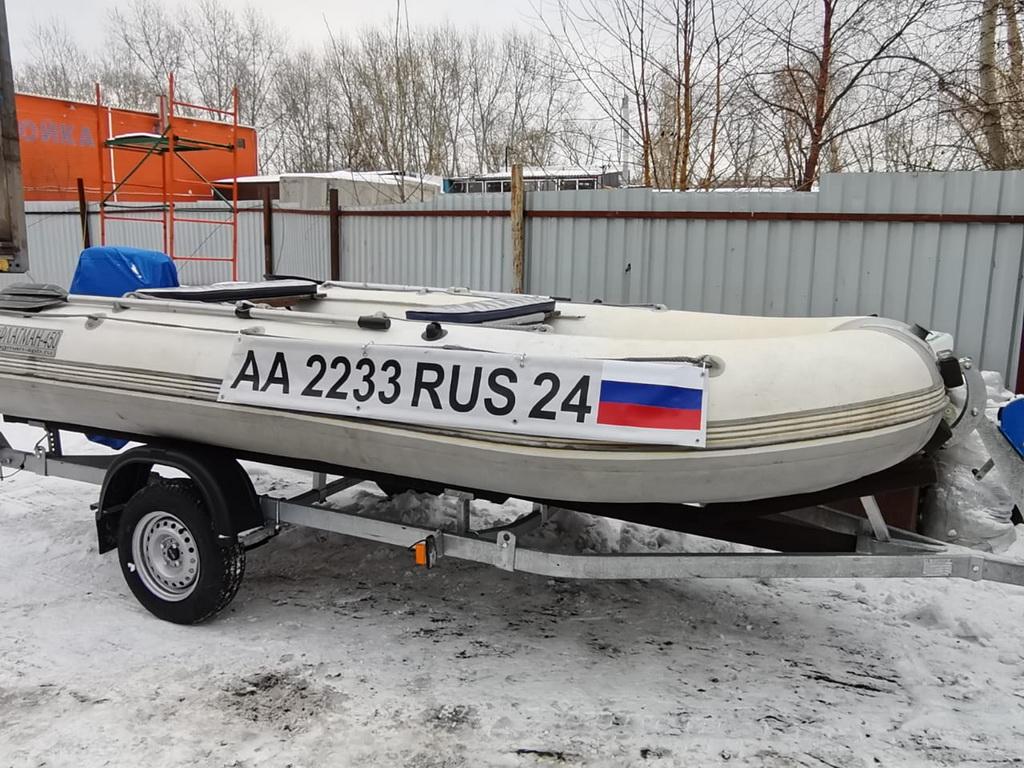 Номер на лодку «Флагман-450»