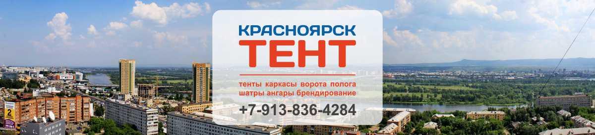 Тенты в Красноярске